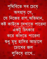 Bengali Sad Love Quotes That Make You Cry Sad Love Bangla Qu Share Quotes 24 You 5