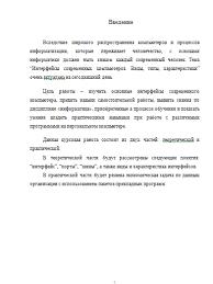 Курсовая Интерфейсы современных компьютеров Виды типы  Интерфейсы современных компьютеров Виды типы характеристики 09 06 13