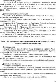 доклад на тему история россии
