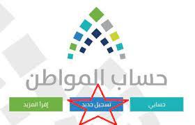 حساب المواطن تسجيل الجديد متاح رابط تسجيل حساب مواطن وأهم المعلومات  المطلوبة للحصول على الدعم الحكومي