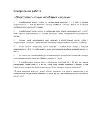 Контрольная работа № Электромагнитные колебания и Контрольная работа Электромагнитные колебания и волны 1