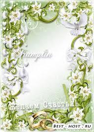 Свадебные дипломы Жениху невесте свекру свекрови теще тестю  Свадебная Рамка жениху и невесте с лилиями Навсегда вы сохраните нежность