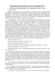 Правовое регулирование денежных расчетов и денежного обращения  Правовое регулирование валютных операций в РФ реферат по праву скачать бесплатно закон объекты валютное иностранный разрешение