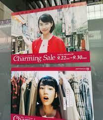 元町 チャーミング セール 秋
