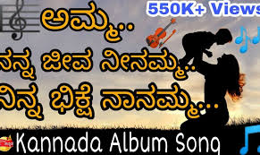 kannada mother song s mb