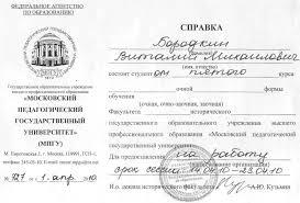 отпуск нa диплом и госэкзaмeн Юридическая консультация click for enlarge 1920 x 1298 148 2 kb picture