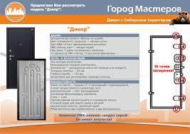 <b>Дверь входная</b> Город Мастеров <b>модель</b> ДНЕПР в Хабаровске
