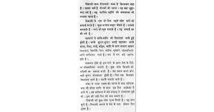 diwali essay in hindi for class google docs