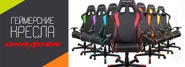 Всё о геймерских креслах <b>DXRacer</b>
