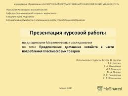 Презентация на тему Презентация курсовой работы Учреждение  1 Презентация курсовой работы