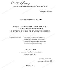 Диссертация на тему Информационные технологии и их роль в  Диссертация и автореферат на тему Информационные технологии и их роль в повышении эффективности и конкурентоспособности