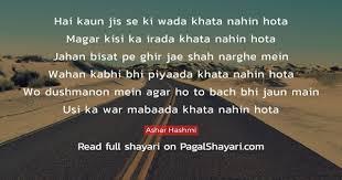 hai kaun jis se ki wada KHata nahin hota, English ghazal Ashar Hashmi  Shayari and Poetry - Pagal Shayari