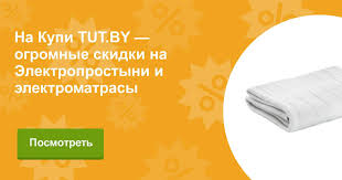 Купить Электропростыни и электроматрасы ИНКОР в Минске ...