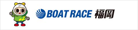 福岡 ボート レース