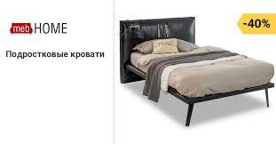 Подростковые кровати — купить кровать в комнату подростка ...