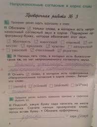 ГДЗ Проверочные и контрольные работы по русскому языку класс  3стр 4стр 5стр 6стр