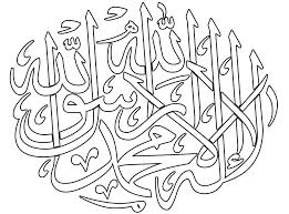 Word Colouring Pages Coloring For Kids To Print Printable Islamic
