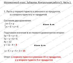Математика класс Зубарева контрольная работа  гдз математика Зубарева 6 класс ответ и подробное решение с объяснениями контрольной работы № 5