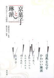 京菓子と琳派 淡交社 京都の茶道美術図書出版社