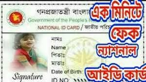 Fake Id Card Maker Online Free 3GP Mp4 HD Video Download