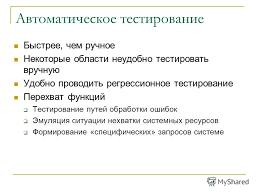 Презентация на тему Использование автогенерации кода для   Дипломная работа студента 545 группы Комольцева Дмитрия Владимировича 2 Автоматическое тестирование