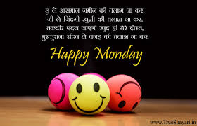 Good Morning Monday Quotes Delectable Good Morning Happy Monday Images In Hindi शुभ मंडे
