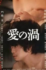 Ai no uzu (2014)