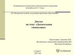 Презентация на тему Подготовила Сергеева Елена Николаевна  Статья по теме Доклад на тему Дыхательная гимнастика