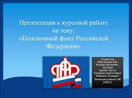 Пенсионный фонд Российской Федерации презентация онлайн Презентация к курсовой работе на тему Пенсионный фонд Российской Федерации