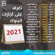بانكير | جدول موعد إجازة عيد الأضحى 2021 المبارك لموظفي البنوك