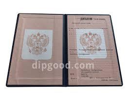 Купить диплом онлайн капитана в Москве com Диплом капитана о начальном образовании с 1995 по 1116 год