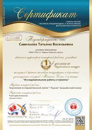 Наградные документы Таланты России  5938