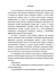 Вариант КГМУ Социальная политика государства и ее основные  Реферат Вариант 4 КГМУ 1 Социальная политика государства и ее основные
