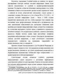 Аспирантура рф актуальность Информационное право актуальность  актуальность диссертации Информационное право актуальность темы диссертации Информационное право