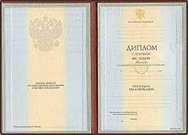 Сибирский институт управления Диплом СибАГС с отличием