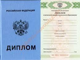 Диплом училища ПТУ Купить диплом в Новосибирске Диплом училища образца 2011 2014 года с приложением Гознак