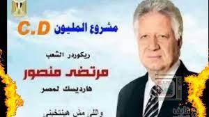 مرتضى منصور مسخرة - YouTube