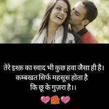 Love Shayari In Hindi For Girlfriend ...