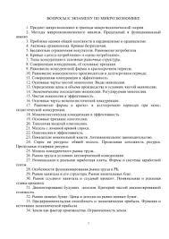 Министерство образования и науки РК КУРСОВАЯ РАБОТА Вопросы к экзамену по микроэкономике