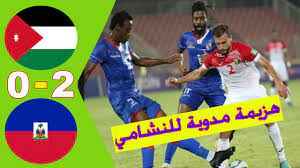 ملخص واهداف مباراة الأردن وهايتي 0 - 2 | مباراة دولية ودية 2021/9/4