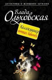 влада ольховская коллекционер ночных бабочек