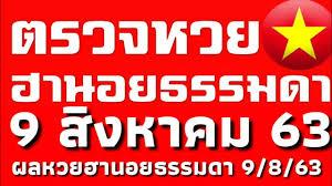 ตรวจหวยฮานอยธรรมดา 9/8/63 ผลหวยฮานอยธรรมดา 9สิงหาคม63 ผลหวยฮานอยธรรมดาวันนี้  9_8_63 - YouTube