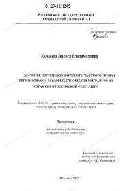 Диссертация на тему Значение норм международного частного права в  Диссертация и автореферат на тему Значение норм международного частного права в регулировании трудовых отношений мигрантов