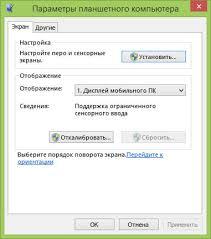 Параметры <b>пера</b> и <b>сенсорного</b> устройства в системе Windows 8.1
