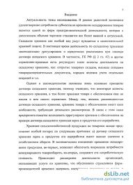 Договор складского хранения по гражданскому законодательству   Договор складского хранения по гражданскому законодательству Российской Федерации на примере договора хранения зерна и продуктов