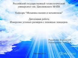 Презентация на тему Российский государственный технологический  1 Российский государственный технологический