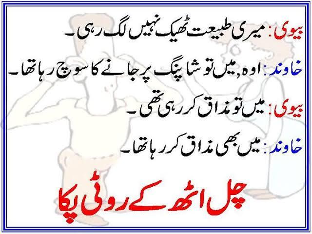 funny shayari in urdu for students