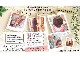 ヘアメイクハルサク堺市中区深井 美容室どうしましょうと聞かない