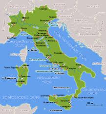 Италия краткое описание геополитика Климат в Италии средиземноморский то есть теплый и сухой Даже зимой температура редко доходит до нуля градусов Это один из древнейших в мире