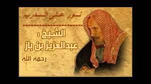 الأضحية عن الميت - الشيخ عبدالعزيز بن باز - YouTube